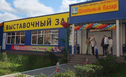 Где в Одинцово купить все для