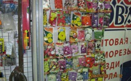 товаров для сада и огорода